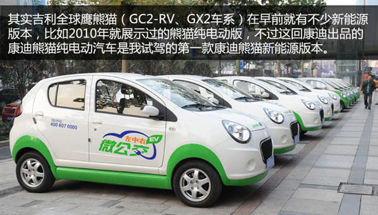 康迪熊猫纯电动汽车 小身材大作为高清图片